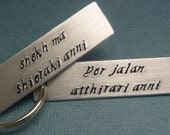 Game of Thrones Inspired - Shekh Ma Shieraki Anni & Yer Jalan Atthirari Anni - A Set of 2 Hand Stamped Keychains in Aluminum or Copper
