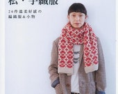 Casual Knit Clothes by Michiyo - Japanese Knitting & Crochet Pattern Book (In Chinese)