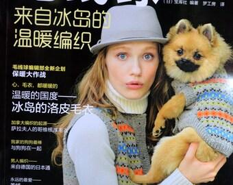 Keitodama Iceland Inspired Knitting & Crochet Goods Japanese Craft Book (In Chinese)