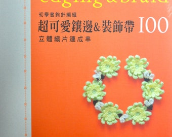 CROCHET Edging and Braid 100 - Japanese Craft Book (In Chinese)