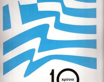1970 ELLENIT Advertisement Original Greek Vintage Magazine APXITEKTONIKH  Ready To Frame