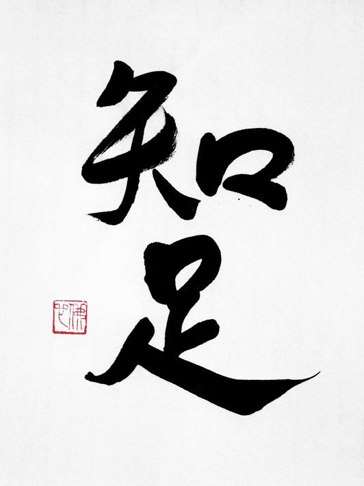chinese calligraphy japanese calligraphy contentment