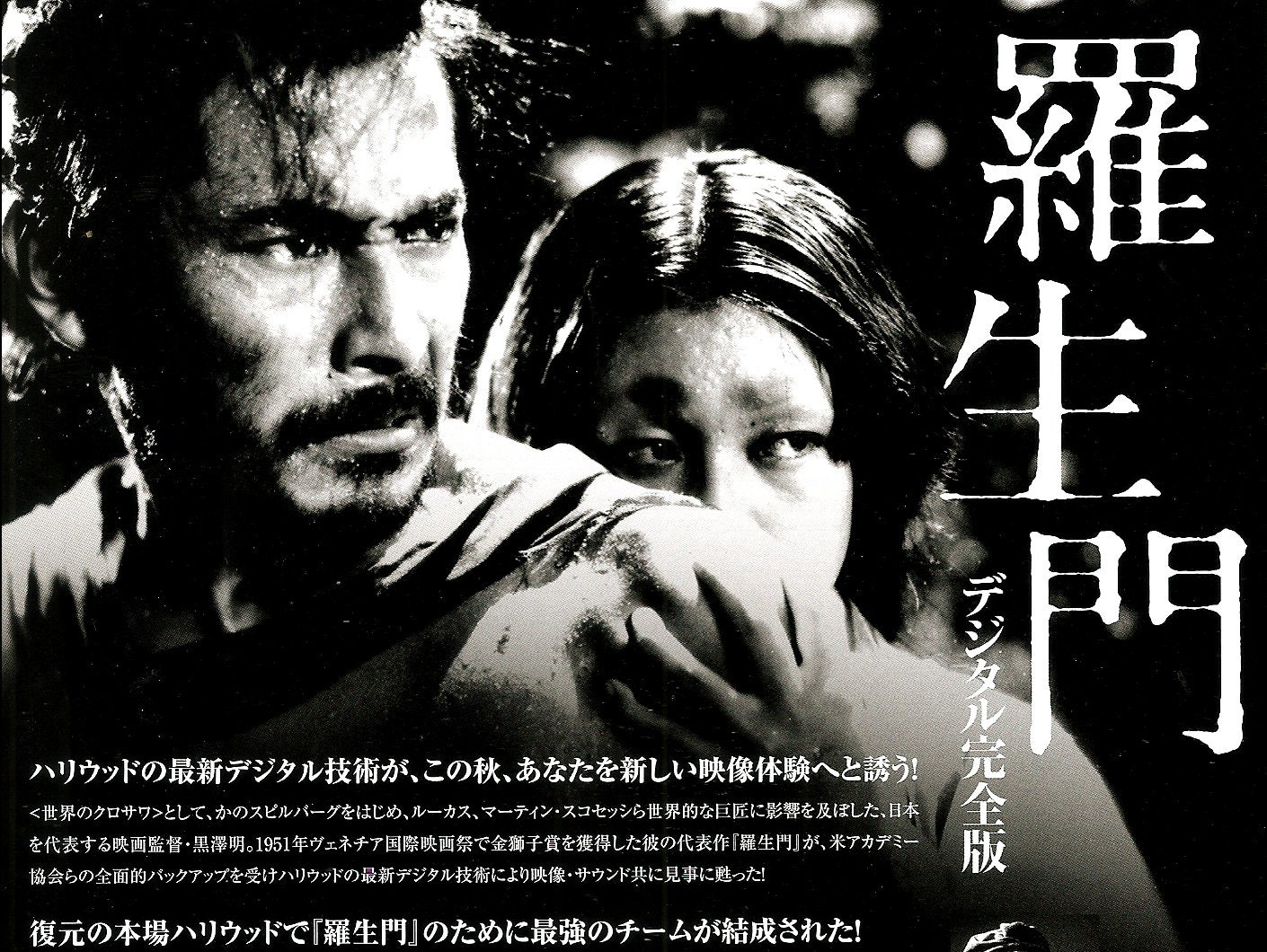 in a grove and rashomon essay In a grove and rashomon essay – 459455 this topic contains 0 replies, has 1 voice, and was last updated by chancjustwerworthfun 1 month ago chancjustwerworthfun@.