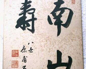 Vintage Japanese Calligraphy Long Life Celebration Shodo in Showa Period