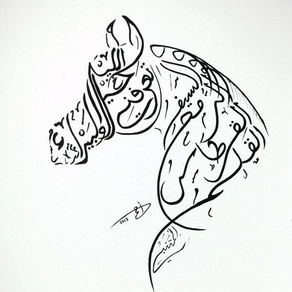 Items Similar To Al Mutanabi Art By Ahmad Abumraighi On Etsy