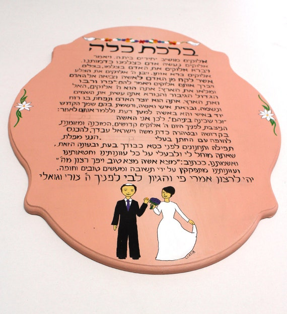 Wedding Gifts For Jewish Couples : of couple illustration in jewish wedding blessing prayer great gift ...
