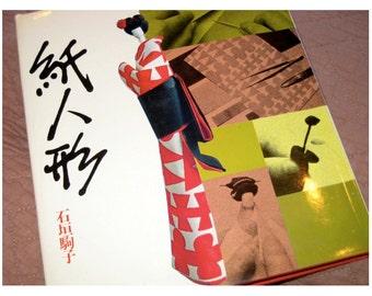 Washi  Chiyogami Origami Geisha Paper Dolls Japanese Pattern Book delphinamare