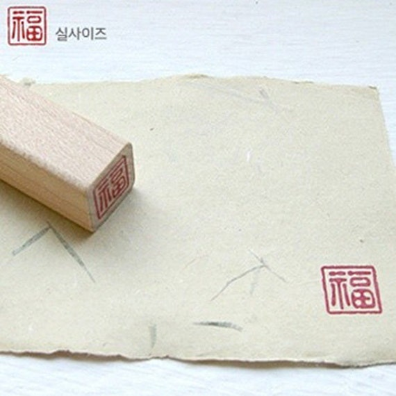 Chinese Character Mini Stamp - Good Luck (0.5 x 0.5in)