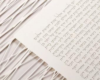 LINES papercut ketubah / wedding vows