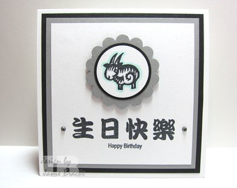 Year of the Ram - Happy Birthday - Hand Stamped Greeting Card
