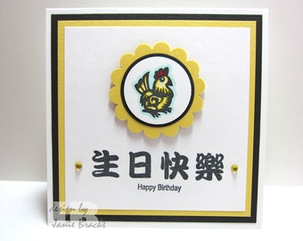 Year of the Rooster - Happy Birthday - Hand Stamped Greeting Card
