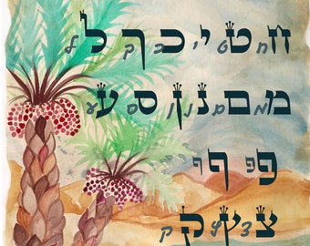 "hebrew alphabet poster- print of an original watercolor on parchment paper- about 11.5""x17"""