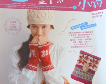 Traditional Hand Knit (Only Crochet Projects) - Japanese Crochet Book (In Chinese)