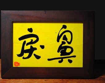 """Chinese Calligraphy - """"Booger"""" - unspeakable, funny, playful , witty calligraphy"""