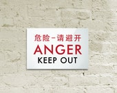 Danger Keep Out Sign. Funny Chinglish Warning Signage for the Home or Office. Go Away, No Trespassing Notice. Anger Keep Out