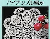 BEAUTIFUL LACE VOL 1 Pineapple - Japan Crochet Lace Pattern Book