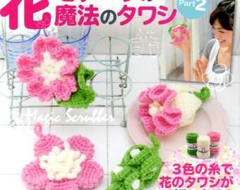 AMIGURUMI Flower Motifs Magic SCRUBBER Brush Vol 2  - Japanese Craft Book