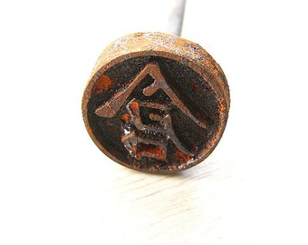 Vintage Japanese Yakiin -  Branding Iron - Kanji Stamp - Metal Stamp - Chinese Character - Japanese Stamp - Warehouse S499
