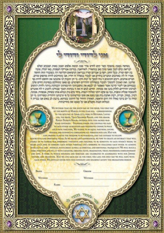 Ketubah - UNDER THE CHUPPAH Green - Includes Free Personalization - Parchment or Transparent Window Options