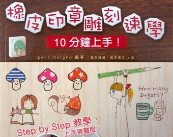 Learning How to Make Eraser Rubber Stamps in 10 mins- Japanese Craft Book (In Chinese)