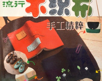 Sewing with Felt Japanese Craft Book (In Chinese)