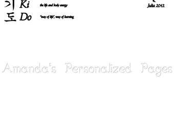 12x12 Personalized Scrapbook  Paper (Hapkido)