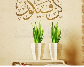 Islamic Wall Art - Kun Fayakun - Islamic Wall Decals StickerETS50040