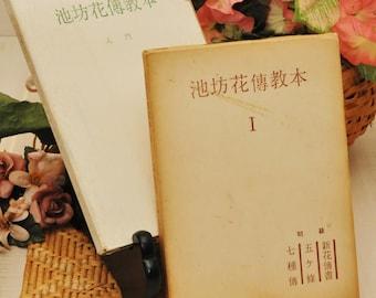 2 Volume Set of Japanese Ikebana Books - Circa 1940s - Mid-Showa Period - Free Shipping USA