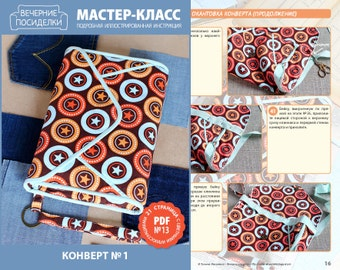 "PDF Sewing Tutorial ""Envelope #1"" (in Russian)"