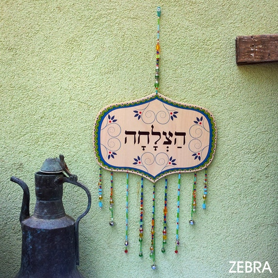 Items similar to good luck healing decor hebrew art wood for Good luck home decor