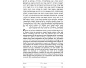 Digital Text Only Ketubah