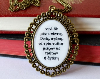 Bible quote necklace, faith hope love, Greek jewelry. Wedding, christian, religious, inspirational. 1 Corinthians 13. Antique bronze.