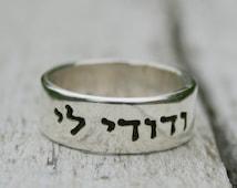 "I am my beloved's and my beloved is mine, Hebrew Bible verse Silver ring ""Ani le'dodi ve'dodi li"" Hebrew ring"