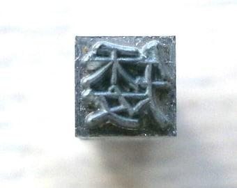 Japanese Typewriter Key Short, Dwarf, Low Vintage Stamp