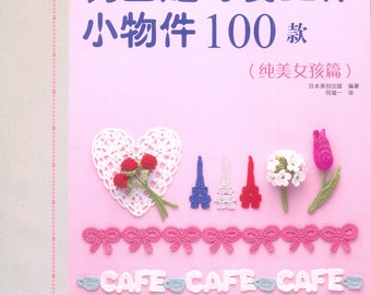 Crochet Girls Pattern 100 - Japanese craft book (in simplified Chinese)