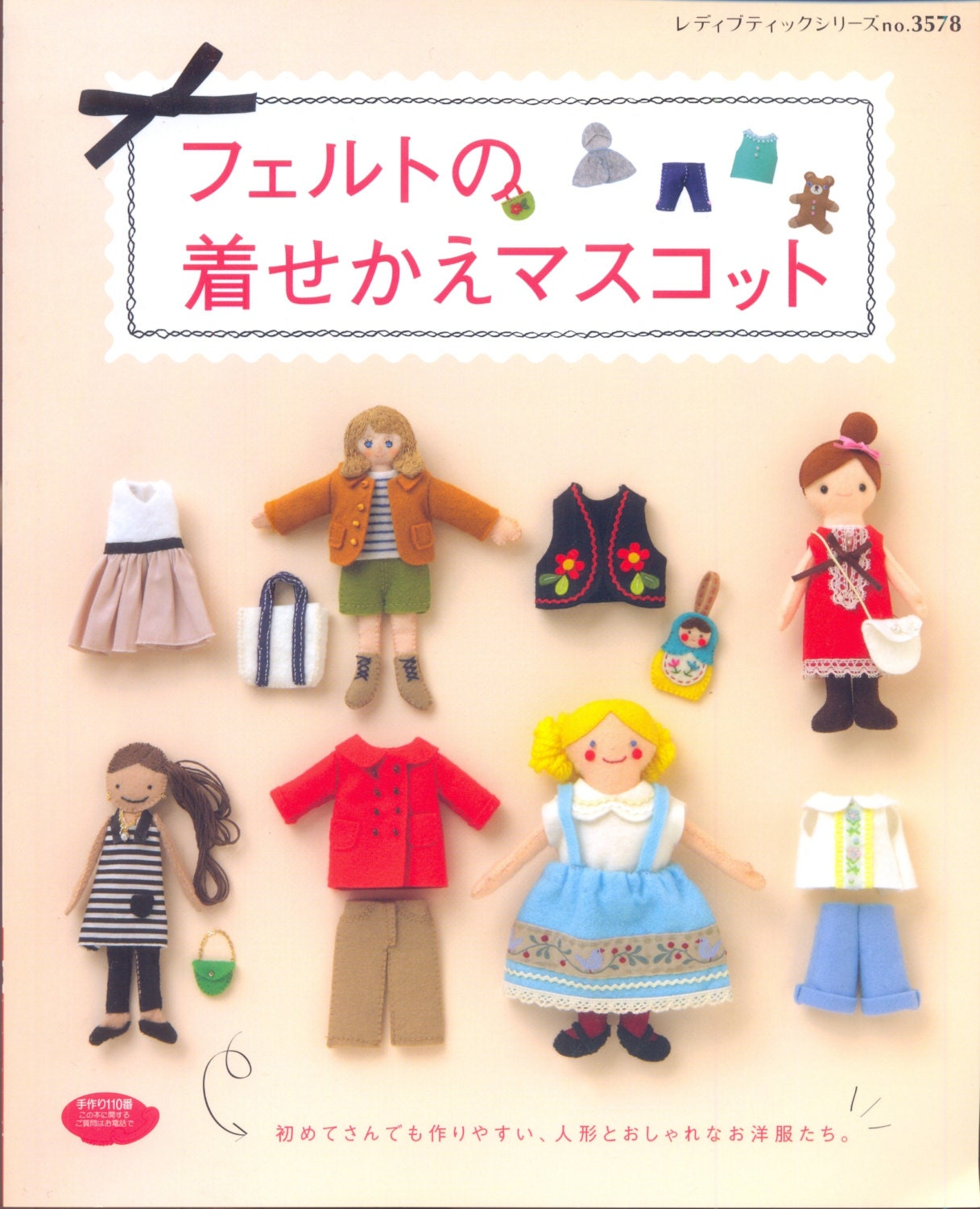 Felt Doll With Changing Clothes Japanese Craft Book