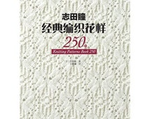 Japanese Craft Book Knitting Patterns Book 250 by Hitomi Shida ( In Chinese)