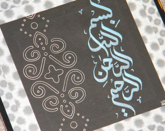 Islamic Art - Arabic Calligraphy - Bismillah -