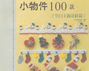 Crochet Christmas and Winter 100 - Japanese ebook (in Chinese) high quality PDF