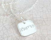 Hebrew Necklace | Hebrew Name Necklace | Sterling Silver Square | Engraved Name | Hand stamped Name | Classic | Layering Necklace