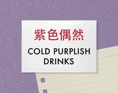 Cute Fridge Magnet. Funny Chinglish Restaurant Item. Cold Purplish Drinks