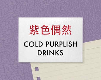 Cute Fridge Magnet. Funny Chinglish Restaurant Item. Cold Purplish Drinks
