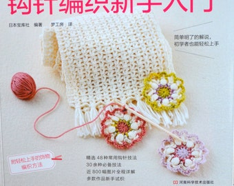 Full Illustrated Crochet Lesson for New Beginners Japanese Craft Book (In Chinese)