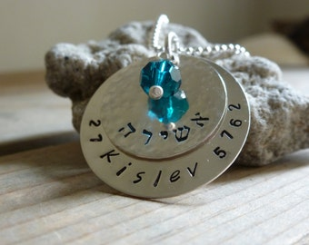 Bat Mitzvah Gift, Bridesmaid Necklace. Personalized necklace, Hand Stamped, Sterling Silver necklace with swarovski birthstone.