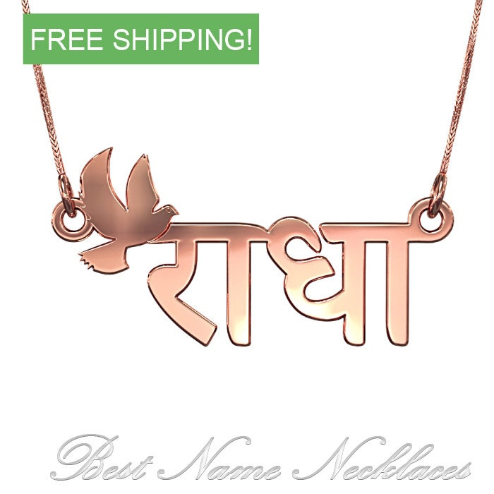 Toys Names in Hindi Hindi Name Necklace in Rose