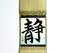 Popular items for kanji a kido on etsy for Decoration chambre karate