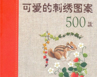 Ideas Series. Out-of-print Embroidery Line and Corner 500 - Japanese craft book (in Simplified Chinese)
