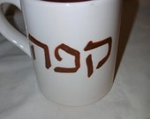 "Jumbo  Hebrew """"COFFEE"" Mug"