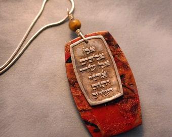 Names of God in Hebrew pendant