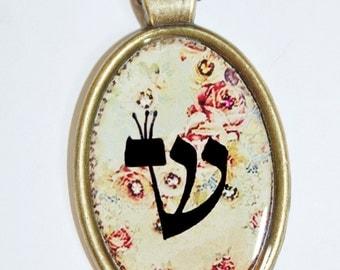 Judaica necklace, Hebrew necklace, Shin necklace, Hebrew charm, Judaica jewelry